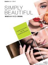化粧品用シリコーンガイド