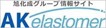 旭化成グループ情報サイト